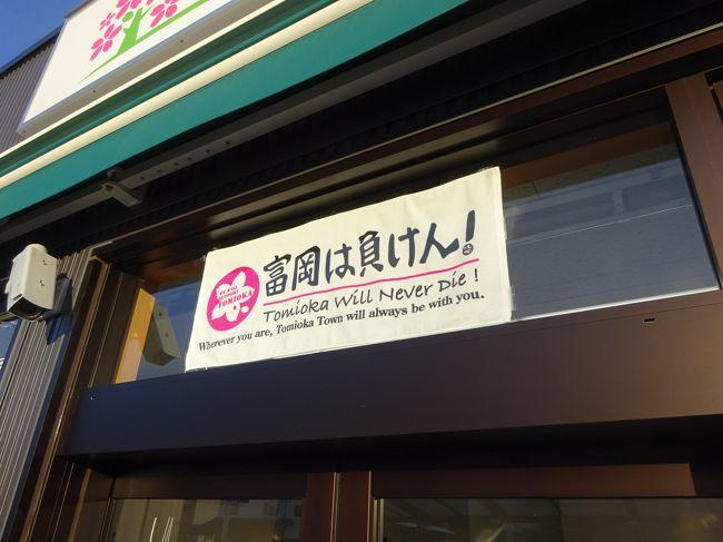 正月休み前、1日有給休暇を取って、4月1日に浪江駅まで、10月21日に富岡駅まで部分復旧した常磐線に乗り行きに出かけています。<br />震災以来、このあたりを訪れるのは3回目になります。<br /><br />仙台から南下して、浪江から4月1日に復旧した区間を含む浪江-原ノ町間を往復しました。<br /><br />ここから、現在も不通となっている浪江-富岡間を行きます。<br />ここも通るのが3回目ですが、いつもあまりいい気分になれないですね。<br />途中、ギリギリ避難区域となっておらず、復旧工事の様子が眺められるところに寄り道。<br /><br />富岡からは、10月21日に復旧したばかりの区間に乗車。<br />ここでは、ウワサのあの電車にも乗ることができました。<br /><br />最後にその帰り道の途中でご当地グルメをいただいたのでした♪