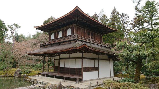 次は1月28日、日曜日。<br />27日は奈良を後にして、宿泊は京都。<br />夕食は祇園の前にいったことのある創作割烹のお店にしたかったんですが、前日同様、この時点で20時を過ぎていたので、そのお店も断念。<br />探したところ烏丸御池付近に感じの良さそうな居酒屋?さんを見つけたので、そこで食事をしました。<br />28日は琵琶湖疎水跡から南禅寺、永観堂禅林寺を拝観して哲学の道を散策、銀閣寺を見て終了です。