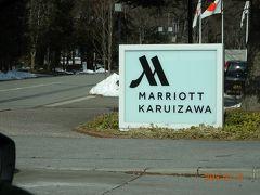 軽井沢マリオットホテルでのんびり1