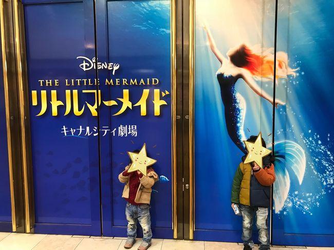 劇団四季のリトルマーメイドを見に福岡へ♪<br />ちょうどお仕事のお休みも1日残ってるし、子供達も保育園を休ませて福岡へプチ旅行。<br />パパは祝日はお仕事なので、今回も母子旅となりました。