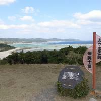 2017 離島一人旅 奄美大島