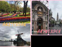 2017年 GW アムステルダム・アントワープ・パリの旅