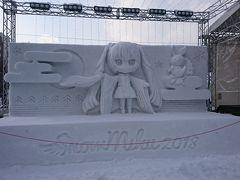 札幌雪まつり~あの方の座ったベンチ~