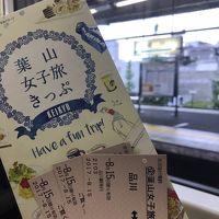 【神奈川】葉山女子旅切符で行く!!日帰り旅行♫