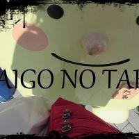 SAIGO NO TABI  - 1 -