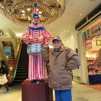 大阪ヒルトンに泊まって大阪の街を散策!