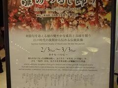 H30年 雛のつるし飾り 名古屋マリオットアソシアホテル15階ロビーにて