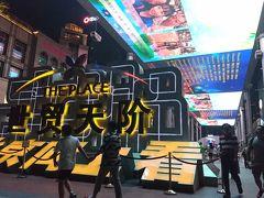 上海→北京→上海補完計画 2/7