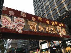 お仕事での香港 1日目