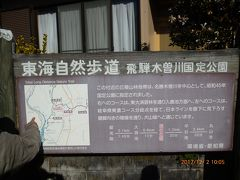 善師野から犬山遊園まで東海自然歩道のハイキング