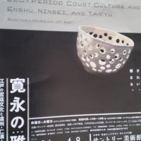マダムの東京散歩〜赤坂サカス・サントリー美術館〜