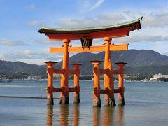 全国47都道府県を制覇する旅~広島・宮島