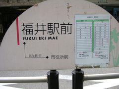 北陸旅行記2008年夏③福井鉄道・北陸本線特急乗車編
