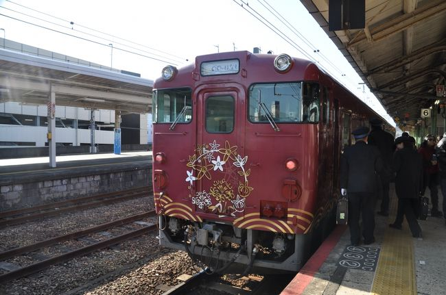 2018年2月おとなびパスの旅10(〇〇のはなし号乗車前篇)