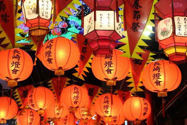 中国の旧正月を祝う春節祭。長崎の新地中華街で行われているランタンフェスティバル。2018年2月16日から3月4日まで開催されているということで長崎観光がてらに行ってみました。長崎新地中華街の他にも会場が数か所あります。長崎の街が朱や黄色や桃色のランタンで彩られます。冬の夜空に彩られたランタンの灯りが水面に浮かびとても幻想的な雰囲気になります。各会場には大小さまざまなランタンオブジェも多く飾られていて見どころ満載でした。皇帝パレードや中国雑技、二胡演奏などのイベントもタイムスケジュールが書かれたパンフレットがあちこちに置かれているのでチェックしながら会場をラリーするのもいいですね。ちなみに点灯は17時から22時までのようです。