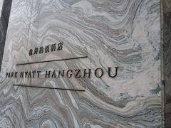 Park Hyatt Hangzou