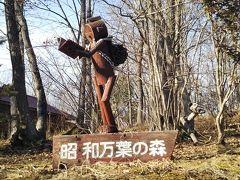 【日帰りドライブ*大衡村】《マンホールカード》と「昭和万葉の森」 ランチは「黄色いからす」