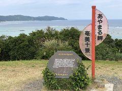 ん、そだね!バニラで行く初めての奄美大島♪
