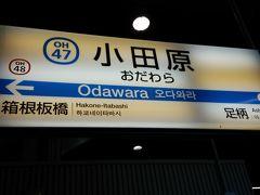 大晦日にネカフェな?徳島、香川な旅
