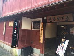 大人女子旅in山代温泉 2日目~金沢ひがし茶屋街と近江町市場