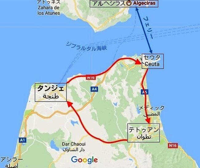 2017年12月30日(土)<br /><br />この日は朝から日帰りでモロッコツアーに参加しました!<br /><br />モロッコは前々から興味あった国でして・・・本格的なモロッコ旅行は別の機会にしますが、今回はジブラルタル海峡を渡って(地べたで)アフリカ上陸を果たしたかったのです。<br />セウタ・テトゥアン・タンジェ・・・日本発のモロッコツアーでは行かないエリアなので、それもまたイイかなと。そして次回のモロッコ旅行では、シャウエン以南に専念できます♪<br /><br />順路はアルヘシラスからフェリーでアフリカ大陸に渡り、スペイン領セウタから観光バスに乗り、国境を越えてモロッコ入り、南下してテトゥアンを目指します。そしてタンジェを回ってセウタ・アルヘシラスに戻ります。<br /><br />テトゥアンやタンジェでは旧市街地メディナの街並みを見ながら歩き、ランチではモロッコの名物料理を食べ、移動中は車窓風景を楽しみ・・・全部混み込みで55ユーロという、コスパ最高のツアーでした(*^_^*)