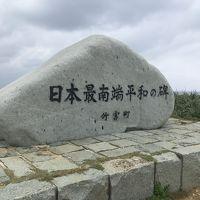冬の石垣島・波照間島の旅 2日目 2/3