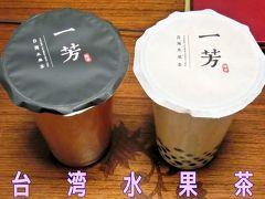 ♪ヽ(*^ω^*)ノダイジェストおまけ■浅草で台湾水果茶が飲めるのだww■