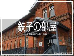 鉄子の部屋 九州鉄道記念館・後編