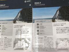 MSCメラビリア号地中海クリーズ ~乗船2日目 船内の様子など♪~