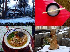 2018年厳冬の京都 -1月&2月の風景-