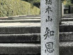東山ひとり歩き 知恩院・高台寺から八坂神社へ