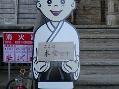 2018年2月徳島・高松 出張の合間のぶらり旅