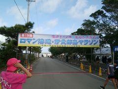 初めてのハーフマラソン ロマン海道伊良部島マラソン大会参加してきたさ~♪