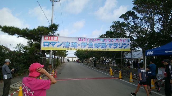 以前から参加したかったロマン海道伊良部島マラソン大会。<br /><br />7kmかな~、下地島1周かな~、って毎年考えてたら、宮古島ワイドーマラソンで曲がりなりにも22kmゴールしてるので、じゃぁちょびっと短いハーフマラソン21.1kmも大丈夫かな~、と言うことでレースとしては初めてのハーフマラソンに挑戦することにしました。<br /><br />ところがところが、4週間前の釜山でやっちまったの右胸打撲全治3週間。<br /><br />加えて釜山の前週の宮古島ワイドーマラソン大会は、病み上がりの練習不足、スタミナ不足のとんでもないタイム。<br /><br />こりゃ、完走できないかも~、と思いながら早めに宮古島に入って直前にリハビリラン。<br />まぁ、なんとかなるものですね~ということになりました。<br /><br />ただ、仕事が忙しくって、帰京を1日早めた手数料負担が痛いところです。<br /><br />今回の航空券<br />釜山→成田・羽田→那覇→羽田・成田→釜山の国内線区間(475,500ウォン(エコノミー(L)))+国内線変更手数料5,000円<br />那覇→宮古 ウルトラ先得<br />宮古→那覇 特便割引3<br />+宮古→那覇のウルトラ先得払い戻し手数料4000円位<br /><br />35,266+6,094=41,360FOP