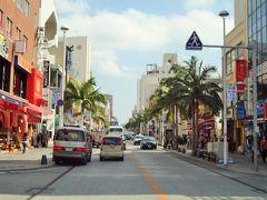 初めての沖縄旅行(その5)《国際通り編》