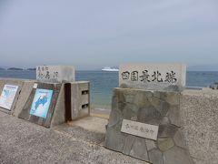 端っこへ行こう~今度は四国最北端、竹居観音岬へ