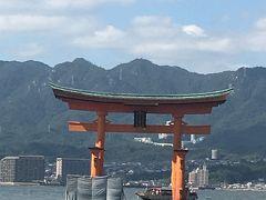 はじめての広島2016年10月原爆ドーム、平和記念公園~世界遺産厳島神社へ