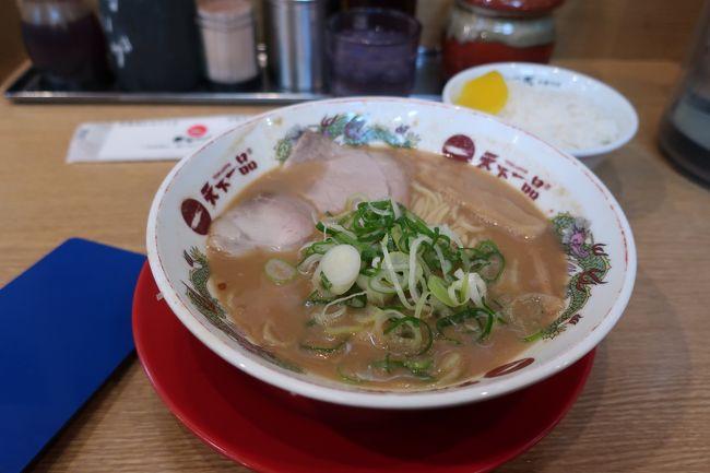 京都出張の中日に日曜があり、終日休みになったので観光してみます。<br /><br />仕事の関係で京都に来ることは多いのですが来る度に「京都大原三千院♪」の音楽が頭に響きます。一度「大原三千院」なるものを見てみたい。<br /><br />さらに京都といえば?こってりラーメンの「天下一品」。一度本店のものを食べてみたい。と、いうのも京都育ちの先輩が関東の天一を口にするたび「こんなもん天一の味ちゃう!京都のはもっとうまいんや!」と言っていたからです。<br /><br />方角も一緒だし仕事の合間の休み、行ってみますか。