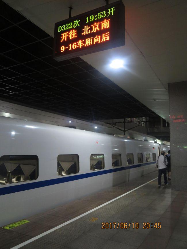 関空(エアチャイナ)上海(中国東方航空)北京泊(高速列車)上海泊(エアチャイナ)関空の予定でしたが、上海北京間の中国東方航空が欠航になり、夜行列車での移動に変更。北京滞在時間は短くなりましたが、貴重な寝台新幹線に乗車することができました。