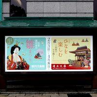 徳川美術館のひなまつり