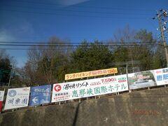 18日曜1午後恵那まで直行バスを往復利用