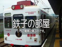 鉄子の部屋 いちご電車に乗るのです。