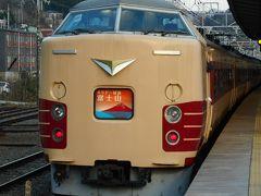 2018年3月 引退直前の電車に乗車・・・・・③国鉄色189系