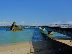 【2018年 沖縄】その6 路線バスで回る沖縄 恋の島「古宇利島」は島一周8キロ&にふぇ~で~びる沖縄!