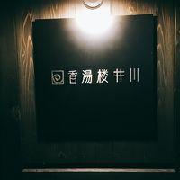 2018/03 踊り子号で伊豆長岡へいこう!香湯楼井川に宿泊
