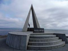 日本の最北端(宗谷岬)と本土最東端(納沙布岬)、そして本州最南端(潮岬)へは到達