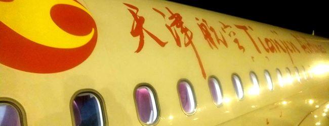 続    天津 航空    ウルムチ 行き〜   20...