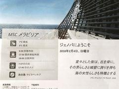 MSCメラビリア号地中海クリーズ ~2月4日 ジェノバ Part1~