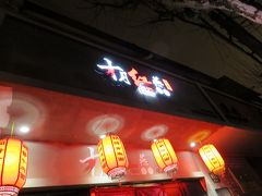 チャイナ・パワーに圧倒されっぱなしの4日間~お初の中国・上海、準備と出発編