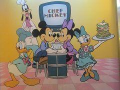 ★雨のお誕生日★夕食はシェフ・ミッキー④世界に1つだけのバッグが出来ました!